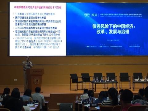 上海财大发布2017年中宏观经济报告