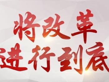 上海干部群众追看《将改革进行到底》