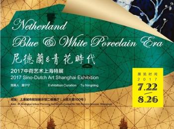 去这个展览,让你一次看够尼德兰美术和中国青花