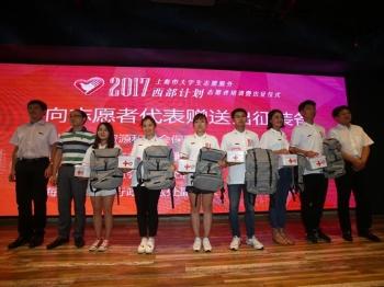 2017年上海市大学生西部计划志愿者出征