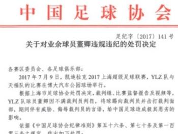 扇了一耳光禁赛一辈子 董卿被中国足协终身禁足