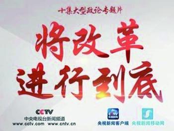 《延续中华文脉》彰显中国人的文化自信