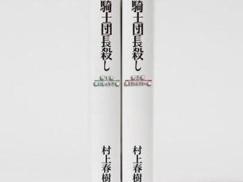 村上春树《杀死骑士团长》中文简体版明年开春面市