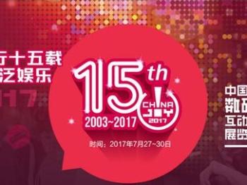 ChinaJoy预热:游戏产业报告发布 移动游戏成主力军