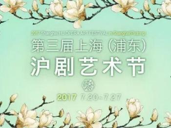 """沪剧节今晚落幕:5000人将齐唱""""红梅赞"""""""