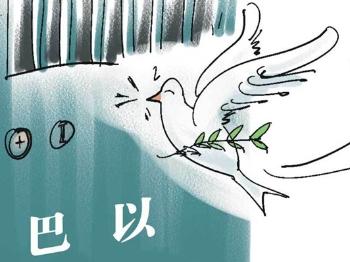 """""""中国智慧""""愿助力破解巴以难题"""