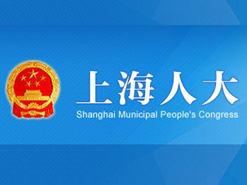 市人大常委会第39次会议(扩大):上半年上海经济运行稳中向好