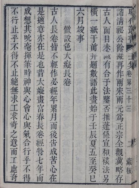 """麓台本""""司农 (1).jpg"""