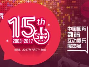 2017ChinaJoy闭幕:泛娱乐文化如何改变游戏展?