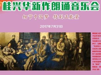 桂兴华新作朗诵音乐会 草根演员讲述历史故事