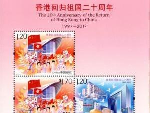 在纪念邮票中回望香港回归的这20年