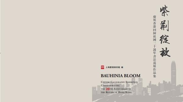 香港回归20周年:一群书法家心怀使命地创作了一批作品