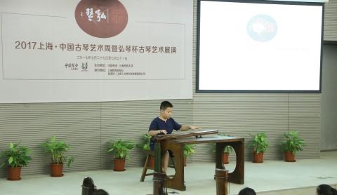 中国古琴艺术周展演在沪举行