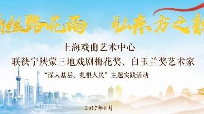 沪梅花、白玉兰双奖艺术家开启宁陕蒙巡演
