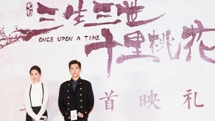 【我在现场】电影《三生三世十里桃花》上海首映 刘亦菲杨洋直面争议