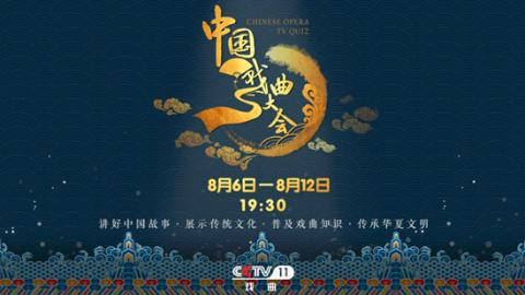 """《中国戏曲大会》:戏曲版的""""诗词大会""""好不好?"""