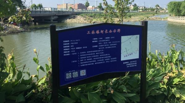 电话一打就通 处置一叫就应 上海河长制全覆盖
