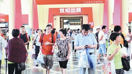 2017上海书展:世纪出版集团彰显中国故事