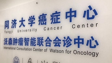肿瘤诊治,让沃森医生帮你忙!