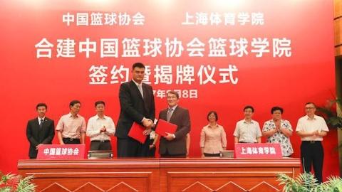 姚明又成了姚院长!中国篮球协会篮球学院成立