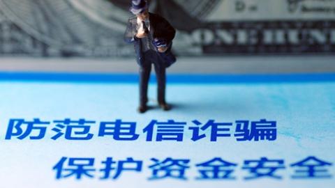 个案最高损失超700万!网络诈骗成第二大电信网络诈骗渠道