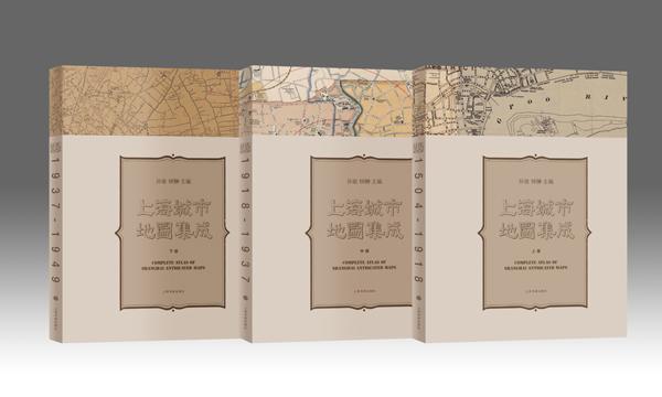 上海城市地图集成 封面.jpg