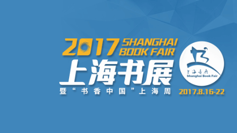2017上海书展又来了!最贴心攻略请收好