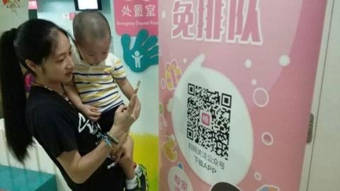 上海首款疫苗接种预约APP在嘉定区上线