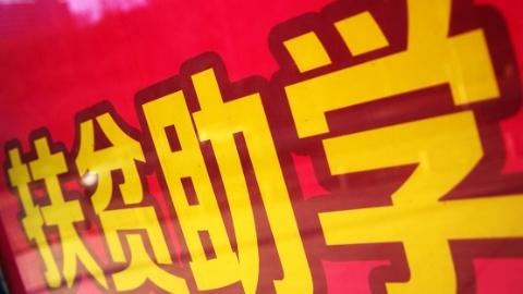 上海启动应届高考生助学贷款及经济补贴