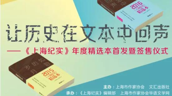 《上海纪实》精选本8月18日下午在上海书展首发
