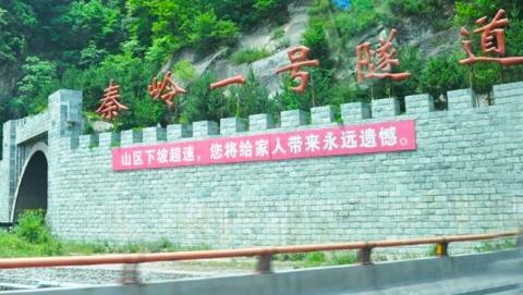 """秦岭一号隧道真的是""""夺命断头路""""吗?同济专家称还需现场调查"""