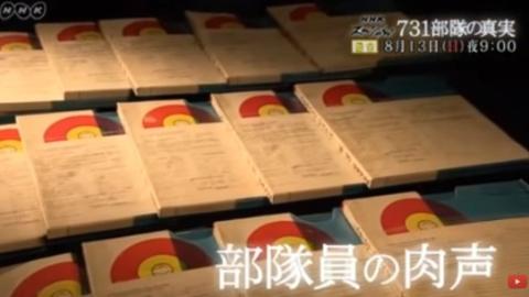 日本NHK电视台自揭731部队细菌战罪行