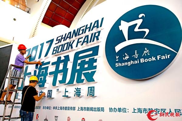 工作人员在加紧布置2017上海书展-郭新洋.jpg