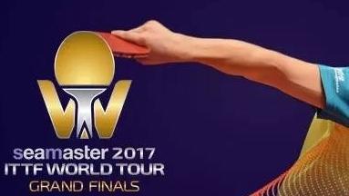 国际乒联总决赛将开战 冠军或将旁落他人