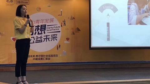 """支持大学生参与公益实践 中国扶贫基金会""""公益未来""""项目中期成果汇报"""