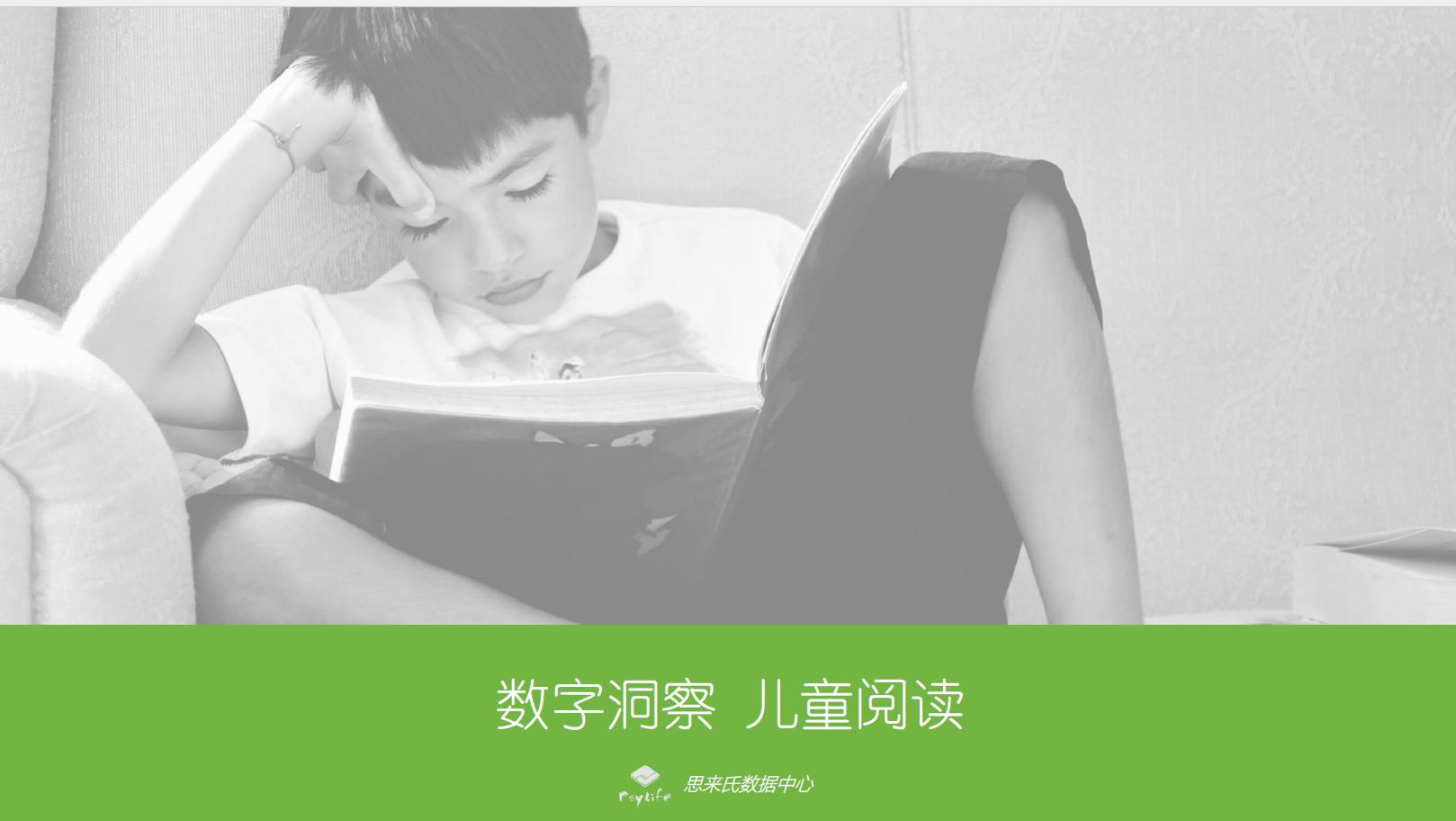 上海小学生年均阅读8.42本课外书 距父母期望值还差7本