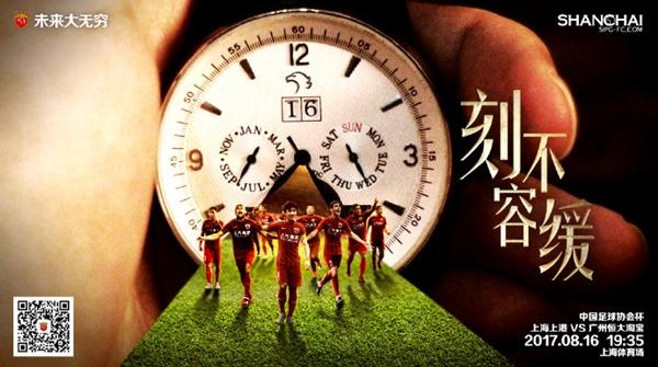 上港足协杯将与恒大硬碰硬:希望把决赛留在上海