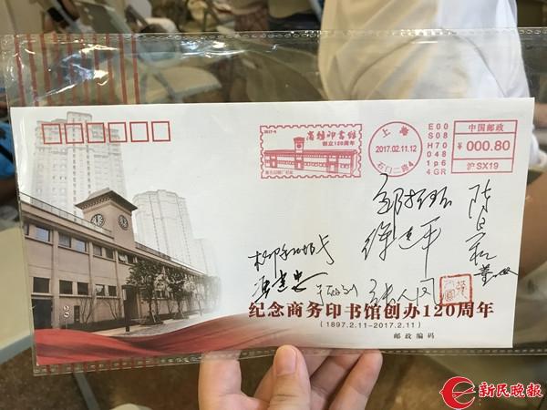 资深书迷王迎涛收藏的纪念信封,写满了商务印书馆120周年系列讲座主讲人的签名-赵玥.jpg