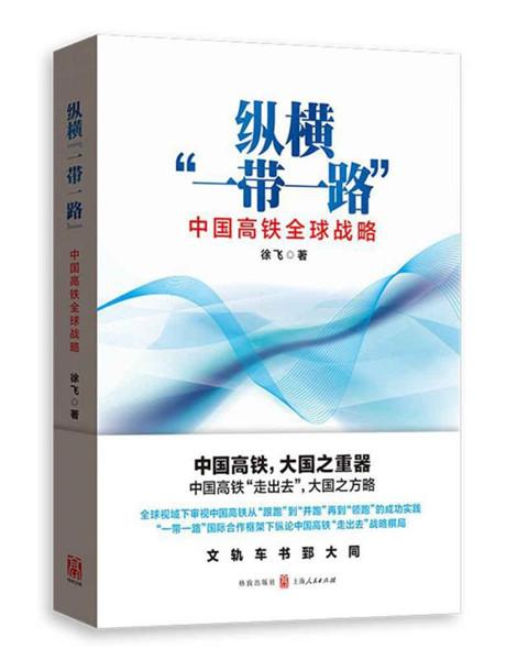 """纵横""""一带一路""""——中国高铁全球战略.jpg"""