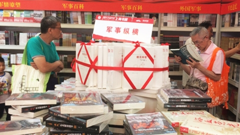 军迷福音:上海书展首设军事主题出版馆