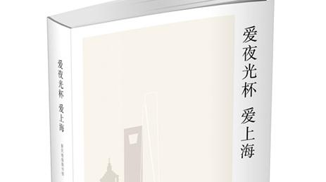 """书展品读""""夜光杯""""之""""一新一旧"""""""