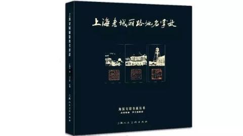 上海老城厢的文化内涵
