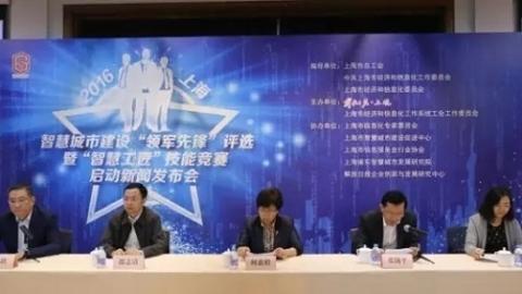 网络安全攻防赛评出智慧工匠 上海将评选10名智慧城市工匠标兵