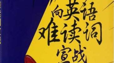 矢志征服英语难读词