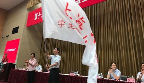 第十三届全国学生运动会上海代表团成立 近500名上海运动员及教练员参加决赛