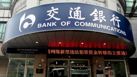 交通银行公布2017年中期业绩:净利润389.75亿元