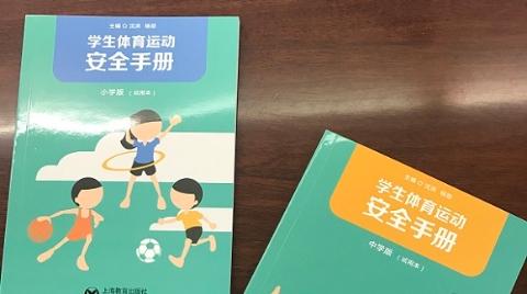跑步晕倒咋办?上海编写全国首套中小学生体育运动安全手册 新学期陆续发放