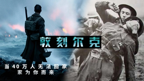 """《敦刻尔克》的独家""""谈资""""①丨原上海巡捕,把搏击功夫带回战场"""