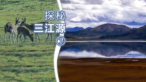 """探秘三江源①丨黄河第一县玛多:40年,黄河""""零公里""""处的生态变迁"""