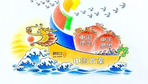 """独家述评丨""""中国智慧""""助力金砖新""""金色十年"""""""